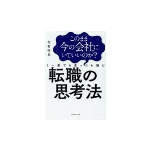 出版社名:ダイヤモンド社 著者名:北野唯我 発行年月:2018年06月 キーワード:コノママ イマ ...