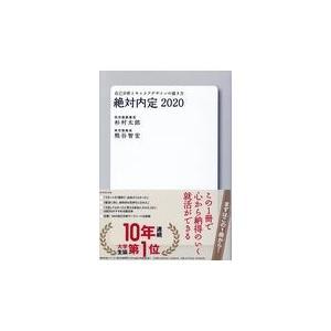絶対内定 2020/杉村太郎|honyaclubbook