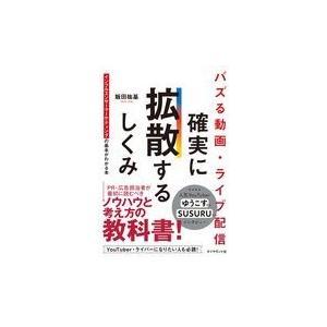 バズる動画・ライブ配信 確実に拡散するしくみ/飯田祐基