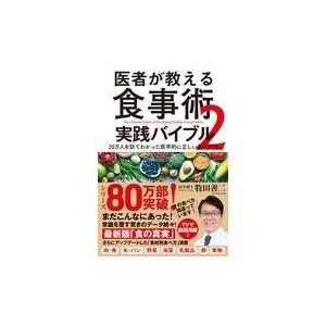 医者が教える食事術2 実践バイブル/牧田善二|honyaclubbook