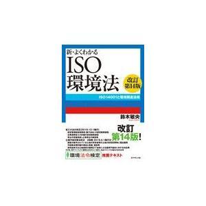 新・よくわかるISO環境法 改訂第14版/鈴木敏央