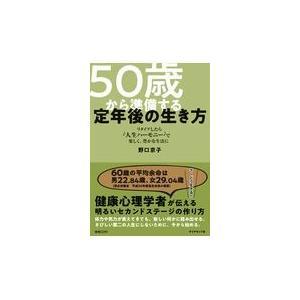 50歳から準備する定年後の生き方/野口京子