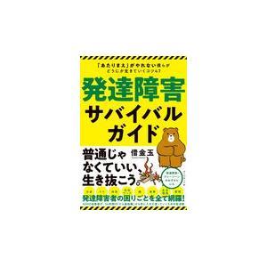 発達障害サバイバルガイド/借金玉