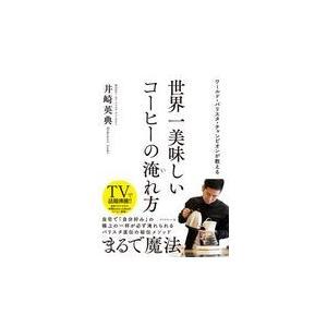 世界一美味しいコーヒーの淹れ方/井崎英典