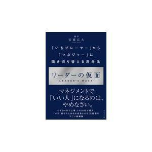 リーダーの仮面/安藤広大