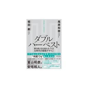 ダブルハーベスト/堀田創|Honya Club.com PayPayモール店