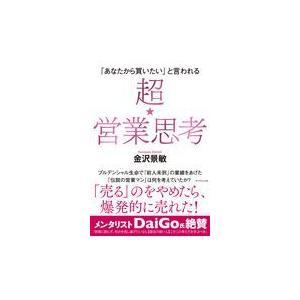 超★営業思考/金沢景敏