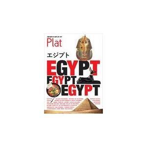 エジプト/地球の歩き方編集室