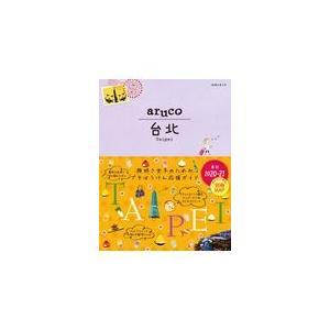 台北 2020〜2021 改訂第7版/地球の歩き方編集室