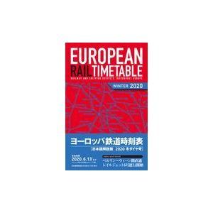 ヨーロッパ鉄道時刻表 2020年冬ダイヤ号/地球の歩き方編集室