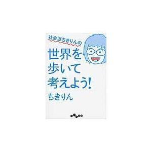 出版社名:大和書房 著者名:ちきりん シリーズ名:だいわ文庫 発行年月:2014年08月 キーワード...