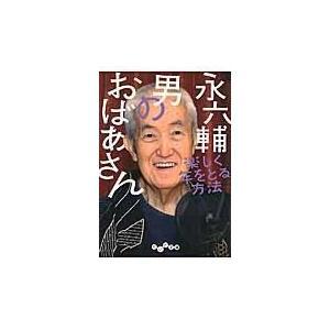 出版社名:大和書房 著者名:永六輔 シリーズ名:だいわ文庫 発行年月:2016年08月 キーワード:...