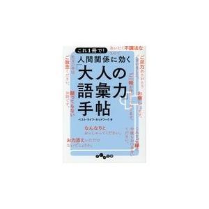 出版社名:大和書房 著者名:ベスト・ライフ・ネットワーク シリーズ名:だいわ文庫 発行年月:2018...