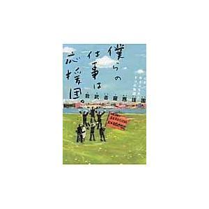 出版社名:大和書房 著者名:我武者羅應援團 発行年月:2012年08月 キーワード:ボクラ ノ シゴ...