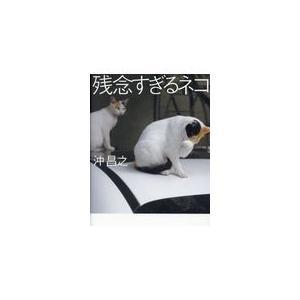 残念すぎるネコ/沖昌之|honyaclubbook
