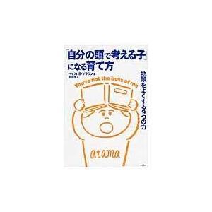 出版社名:大和書房 著者名:ベッツィ・ブラウン・ブラウン、菅靖彦 発行年月:2016年09月 キーワ...