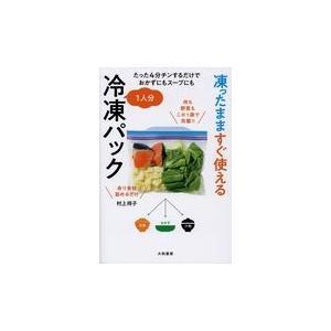 凍ったまますぐ使える1人分冷凍パック/村上祥子