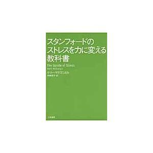 出版社名:大和書房 著者名:ケリー・マクゴニガル、神崎朗子 発行年月:2015年11月 キーワード:...