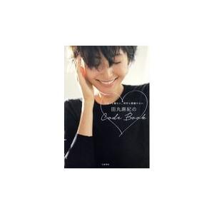 田丸麻紀のCode Book/田丸麻紀 honyaclubbook