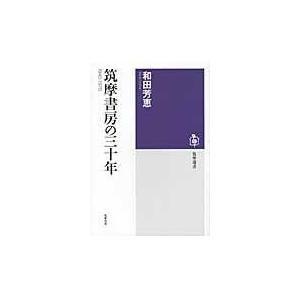 筑摩書房の三十年/和田芳恵|honyaclubbook