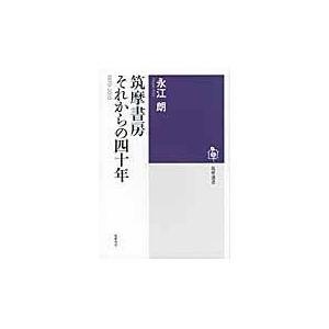 筑摩書房それからの四十年/永江朗|honyaclubbook