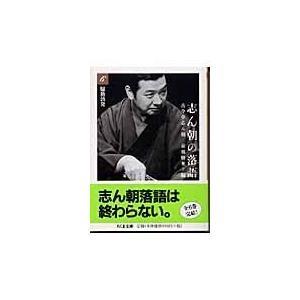志ん朝の落語 6/古今亭志ん朝