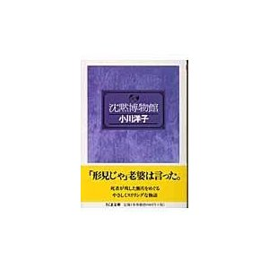 沈黙博物館/小川洋子(小説家)