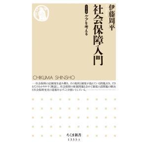 社会保障入門/伊藤周平|honyaclubbook