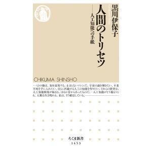 人間のトリセツ/黒川伊保子|Honya Club.com PayPayモール店