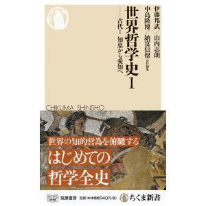 世界哲学史 1/伊藤邦武
