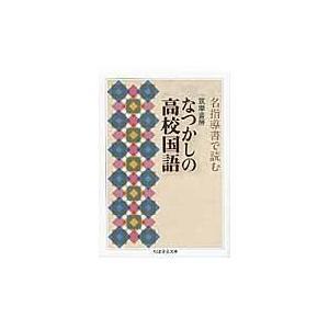 筑摩書房なつかしの高校国語/筑摩書房|honyaclubbook