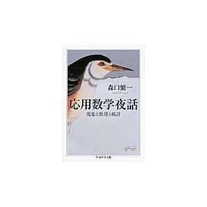 出版社名:筑摩書房 著者名:森口繁一 シリーズ名:ちくま学芸文庫 発行年月:2011年10月 キーワ...