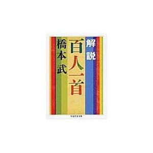 解説百人一首/橋本武