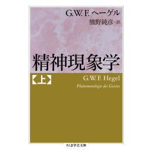 精神現象学 上/ゲオルク・ヴィルヘル|honyaclubbook