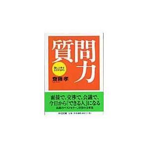 質問力/齋藤孝(教育学)