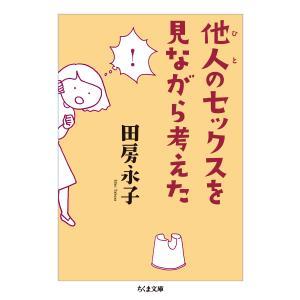 他人のセックスを見ながら考えた/田房永子 honyaclubbook