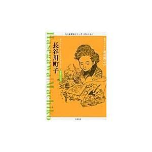 長谷川町子/筑摩書房|honyaclubbook