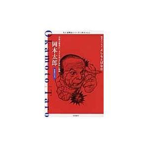 岡本太郎/筑摩書房|honyaclubbook