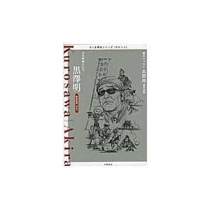 黒澤明/筑摩書房|honyaclubbook