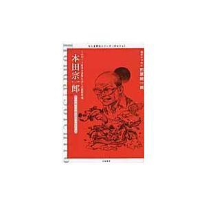 本田宗一郎/筑摩書房|honyaclubbook
