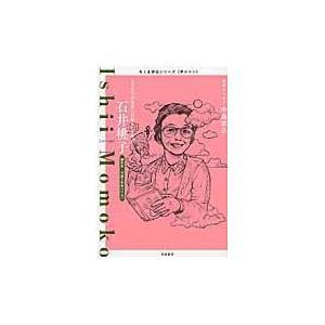 石井桃子/筑摩書房|honyaclubbook
