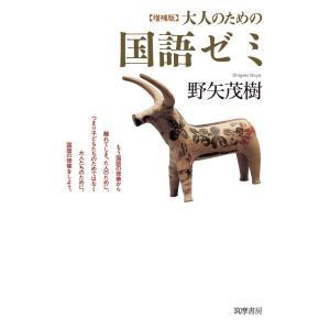 出版社名:筑摩書房 著者名:野矢茂樹 発行年月:2018年10月 版:増補版 キーワード:オトナ ノ...