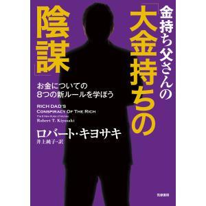 出版社名:筑摩書房 著者名:ロバート・T.キヨサキ、井上純子 発行年月:2016年03月 キーワード...