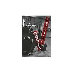 出版社名:筑摩書房 著者名:原一男 発行年月:2016年02月 キーワード:ドキュメンタリー ワ カ...