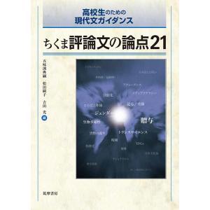 ちくま評論文の論点21/五味渕典嗣