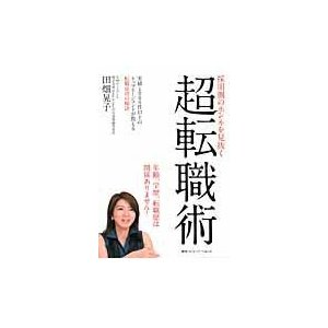 採用側のホンネを見抜く超転職術/田畑晃子