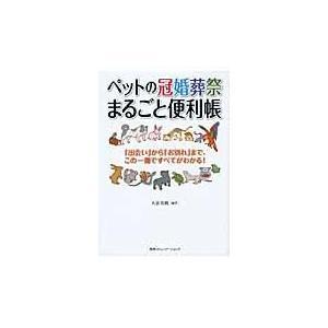 出版社名:CCCメディアハウス 著者名:大岳美帆 発行年月:2010年09月 キーワード:ペット ノ...