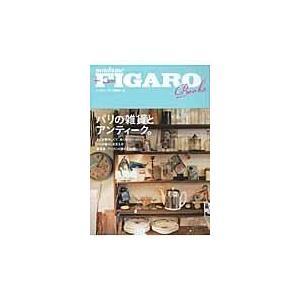 出版社名:CCCメディアハウス 著者名:フィガロジャポン編集部 シリーズ名:Figaro books...