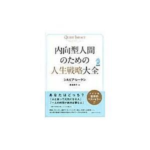 出版社名:CCCメディアハウス 著者名:シルビア・レーケン、岡本朋子 発行年月:2014年11月 キ...