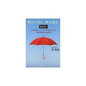晴れの日に、傘を売る。/林秀信